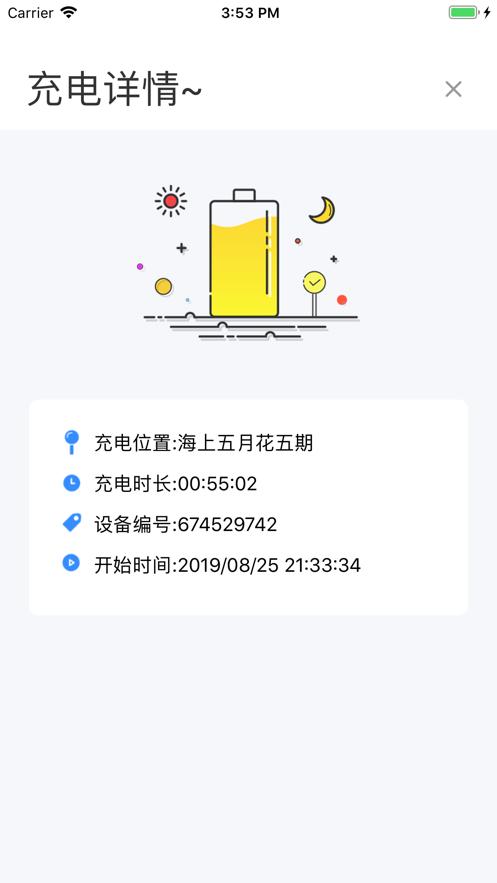 鸭鸭码上充app官方软件下载图2: