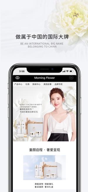 美丽符号化妆品商城app官方版下载图2: