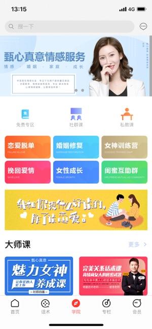 甄心真意社交app官方版下载图2: