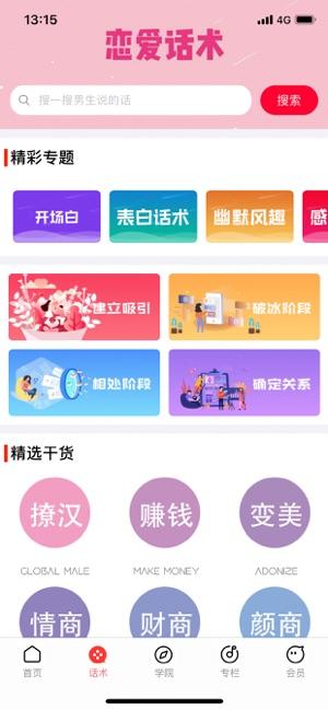 甄心真意社交app官方版下载图1:
