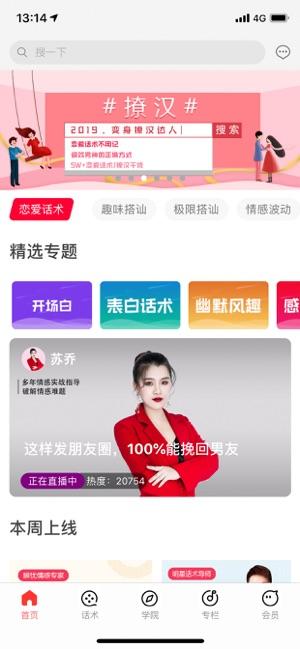 甄心真意社交app官方版下载图3: