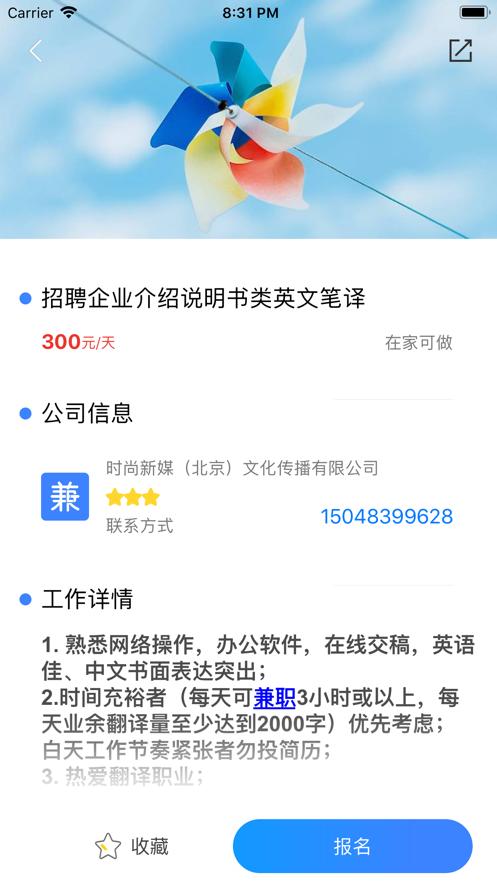 百特速聘app软件官方下载图1: