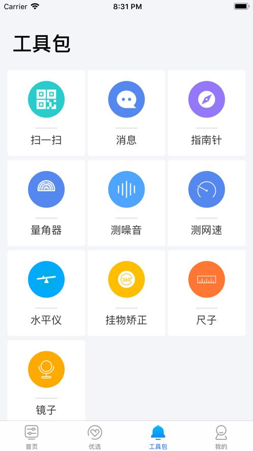 百特速聘app软件官方下载图3: