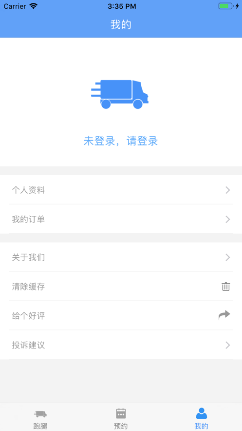 同城跑腿腿官方app软件下载图2: