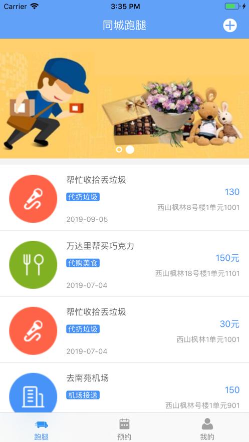 同城跑腿腿官方app软件下载图3: