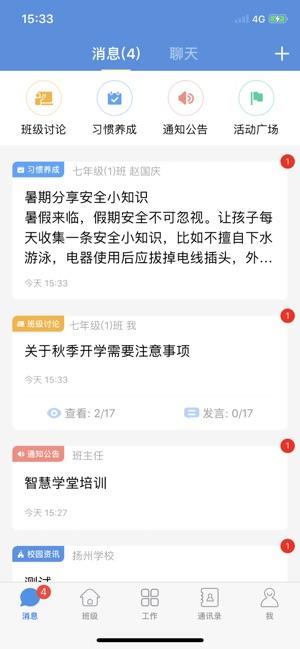 扬州智慧学堂学生登录注册平台入口官方版图1:
