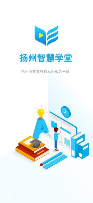扬州智慧学堂学生登录注册平台入口官方版图3: