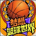 梦想篮球世界手游官方最新版 v1.0