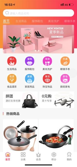 宠儿商城app官方版下载图1: