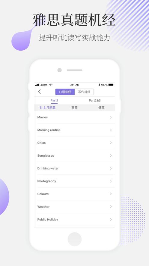 小站雅思专业版app官方下载图2: