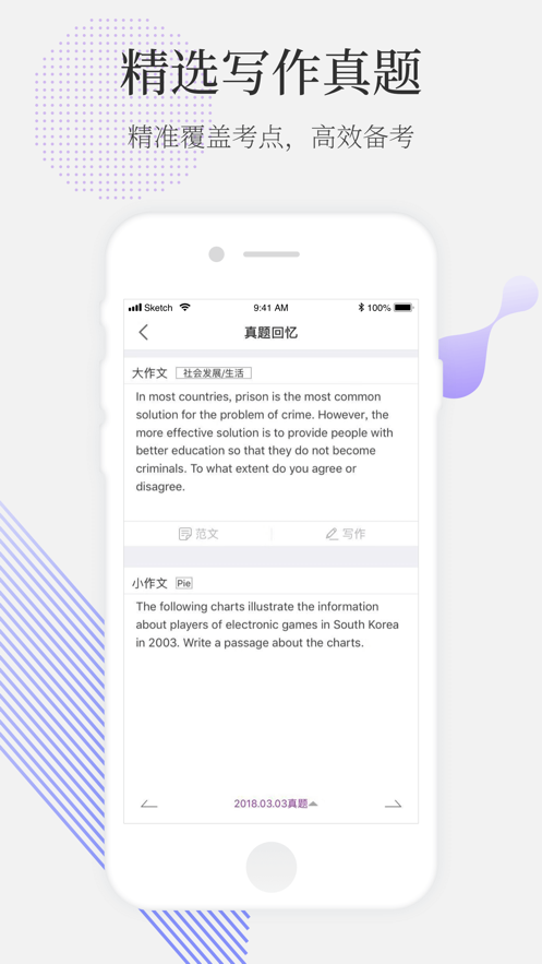 小站雅思专业版app官方下载图3: