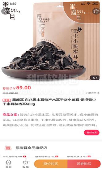 闪客速购app软件官方版图3: