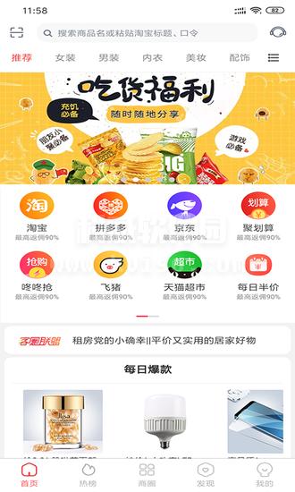 闪客速购app软件官方版图1: