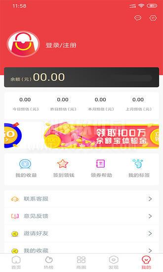 闪客速购app软件官方版图2: