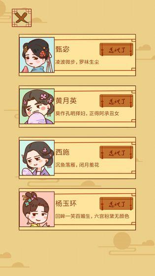 皇上你好蔡啊内购免费破解版图3: