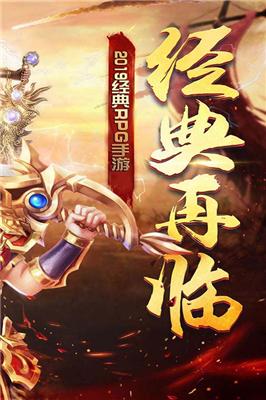称霸沙城手游官网最新版下载图1: