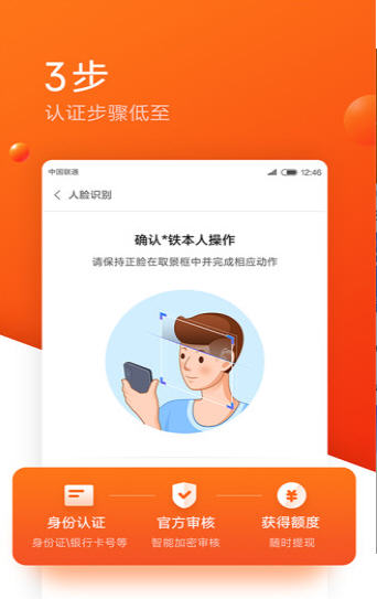 丝瓜应急app最新版贷款入口平台图1: