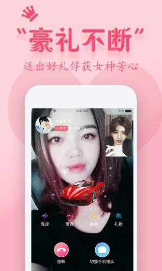 蜜恋同城社交app官方软件图2: