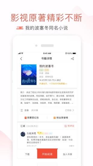 狐妖小说免费阅读app最新手机版图1: