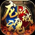 武之魅影之龙魂战域安卓版手游下载 v1.0.91
