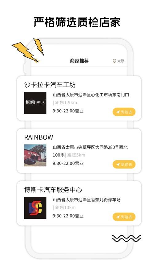 车两交易平台app下载图3: