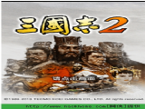 《三国志2》安卓官方中文破解版 v1.0