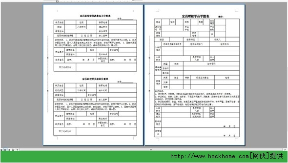 word表格排版工具 自动排版多个word文档 v4.2 绿色版图片