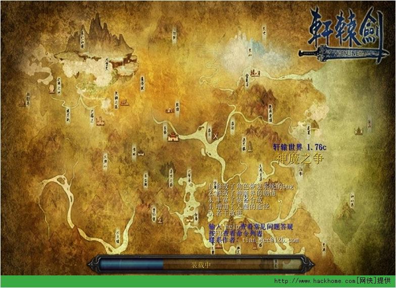 游戏地图 > 魔兽地图 轩辕世界 v1.