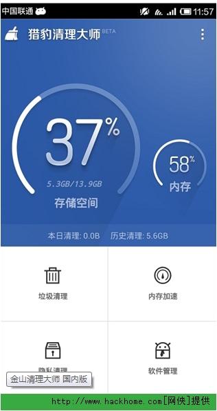 路由理大师安卓版_猎豹清理大师安卓手机国际版app v5.8.
