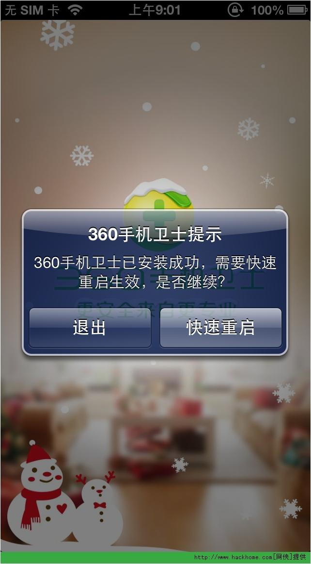 手机ios7.0.4越狱后360苹果卫士安装?[多图]刷了机坏手机图片
