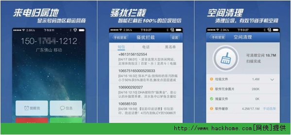 ios7腾讯手机管家pro/腾讯手机管家pro for ios7 v14.4 iphone版