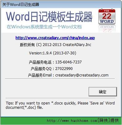 word日记模板生成器下载