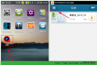 安卓手机快播私有云文件怎么添加?图片1