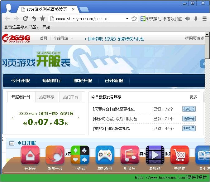 265g游戏浏览器最新版下载265g游戏浏览器 官方最新版 v3...