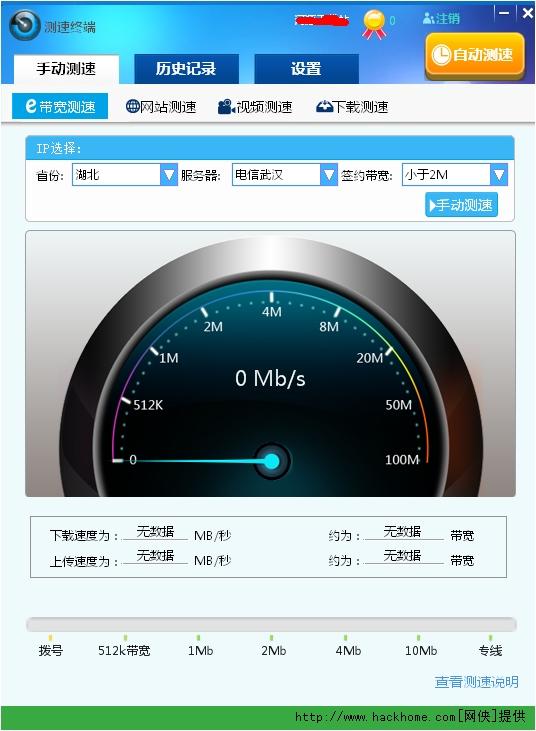 测速终端(宽带测速器在线测网速) v2.0.25 绿色版