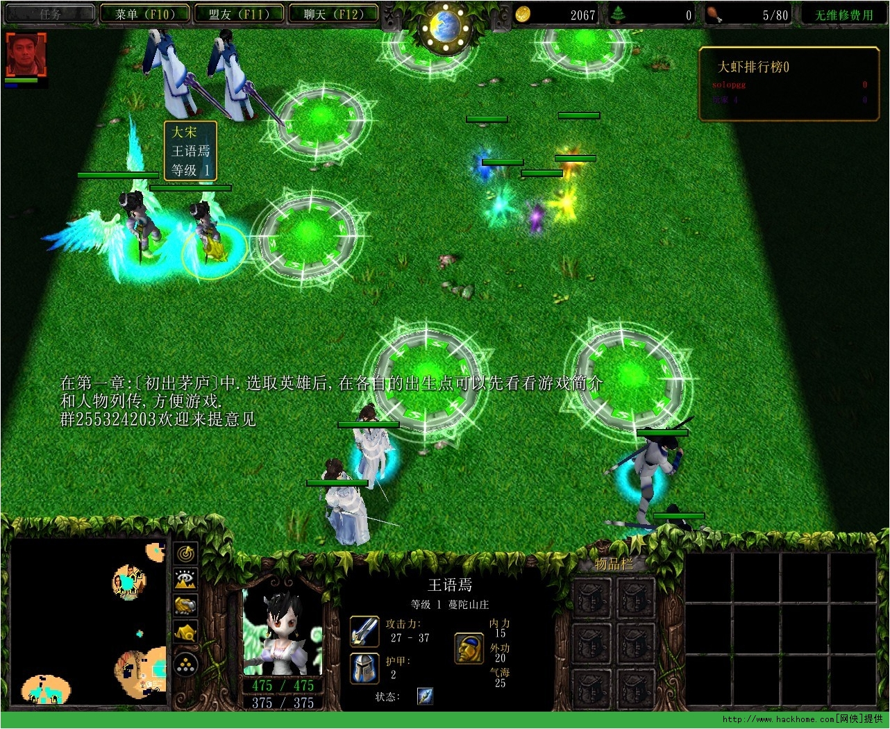 魔兽rpg地图 新天龙八部测试版
