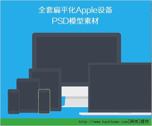 苹果手机psd素材下载,apple设备psd模型素材