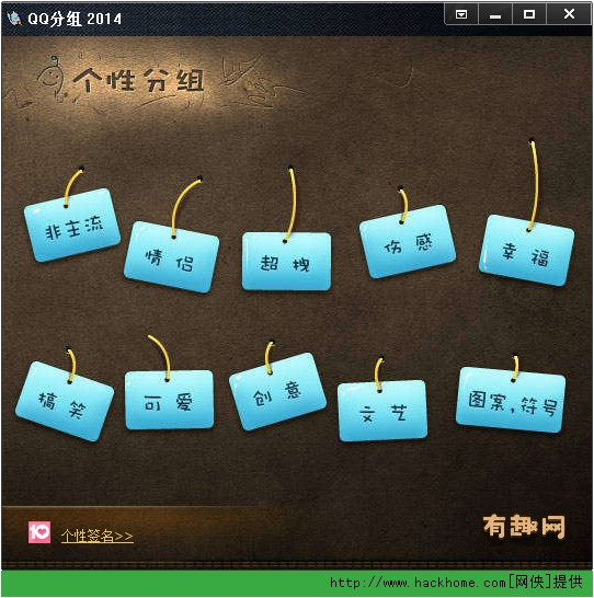 qq个性分组 2014版 下载|qq个性分组大全手机版 - 网侠