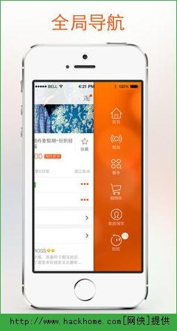 淘宝手机客户端ios版app v4.8.