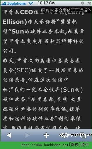 iphone字体下载,iphone方正行楷字体 网侠手机软件站图片