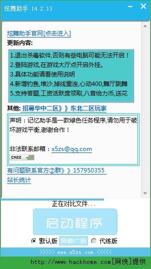 QQ�����������3.5.5-14.10.1�Ķ���ͼ2: