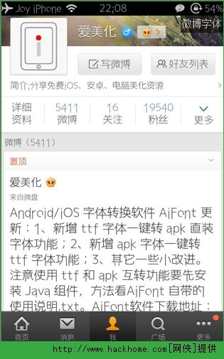 iphone自由之翼字体