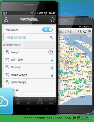 wifi万能钥匙手机最新版载