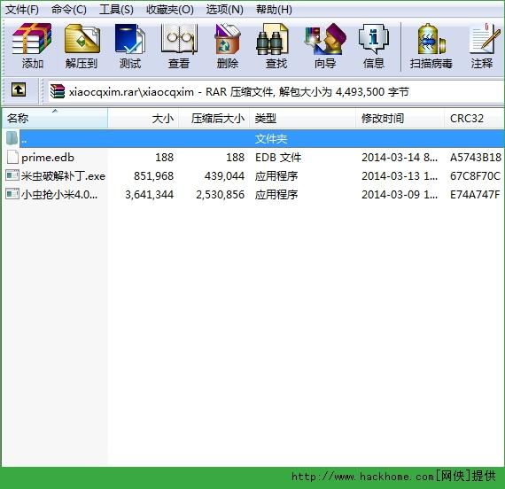 小虫小米抢购软件下载,小虫抢小米工具破i解版 v4.0