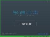 """迅雷极速版优化版(新增""""附近小站"""") v1.0.29.322 安装版"""