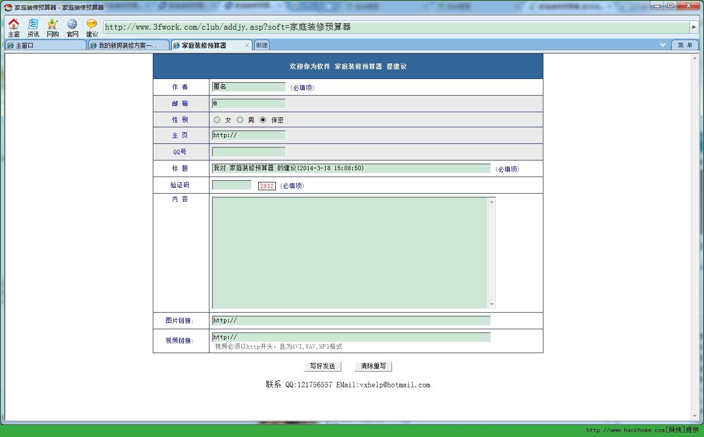 家庭装修预算软件下载,家庭装修预算器 v1.0.17 网侠软件下载站