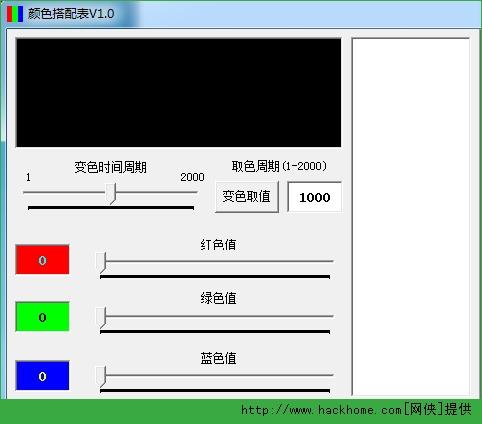 颜色搭配表免费版 v1.0