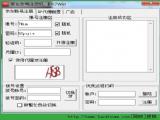 京东账号注册机免费版 v1.0 绿色版