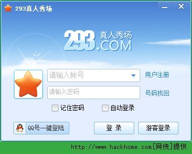 293真人秀场多人视频下载,293真人秀场聊天室官方版 v3.3.2.0 安装图片