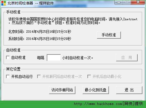 程祥软件北京时间校准器免费版 v1.0 绿色版